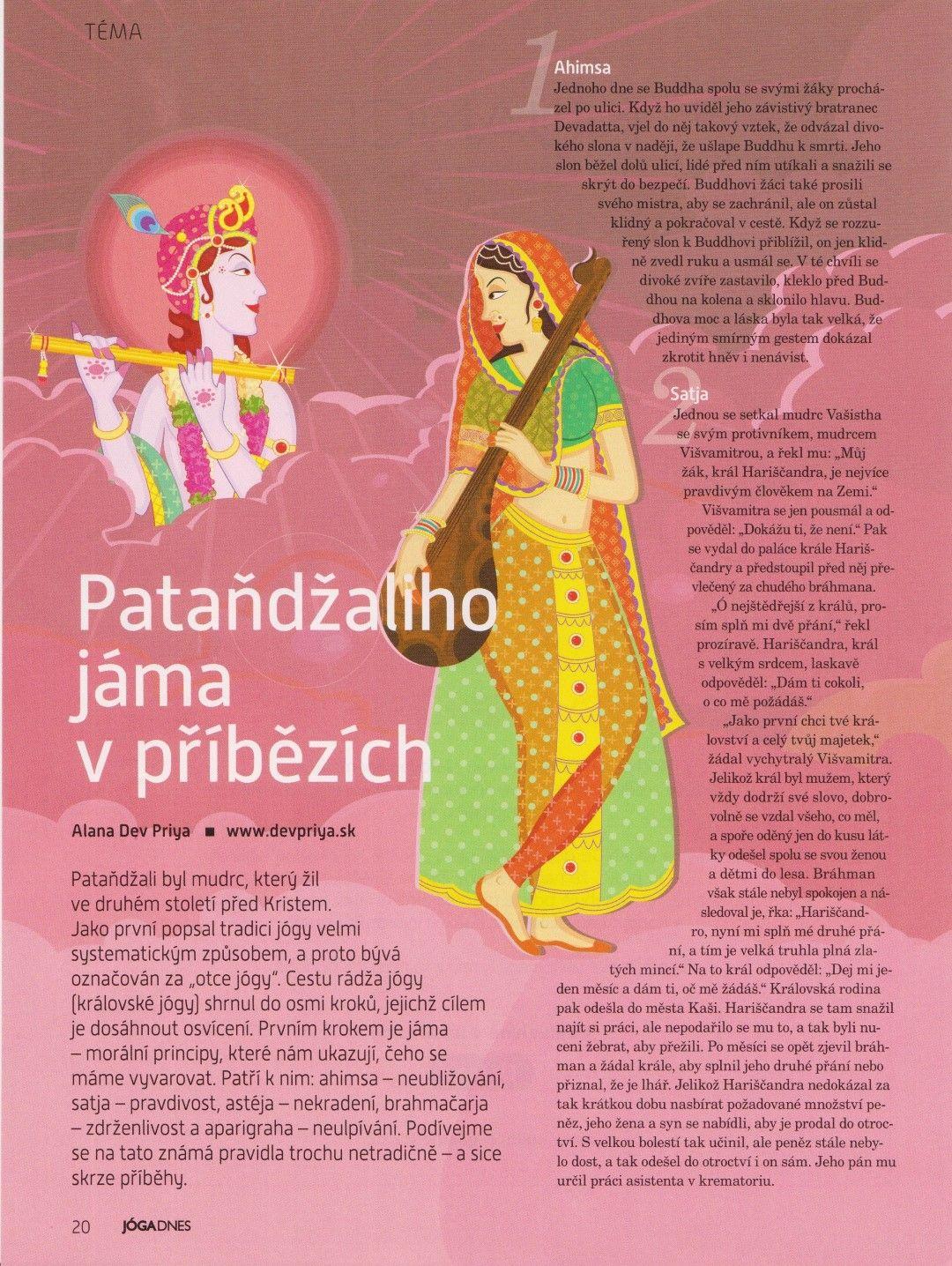 Pataňdžaliho jáma v příbězích